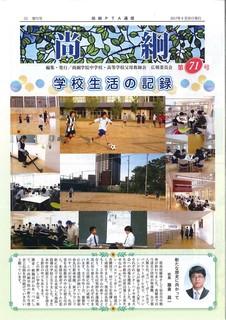 尚絅誌71号表紙.jpg